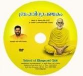 Brahma Vidya Panchakam