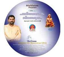 Hasthaamalaka Sthothram