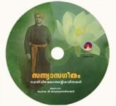Sannyasa Gitam